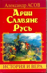 Арии. Славяне. Русь