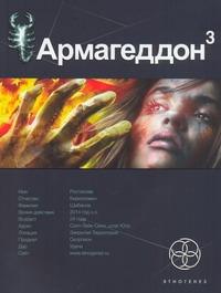 Армагеддон. Кн. 3. Подземелья смерти