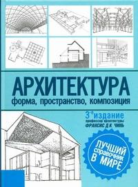 Архитектура. Форма, пространство, композиция