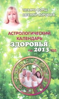 Астрологический календарь здоровья на 2013 год