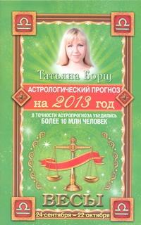 Астрологический прогноз на 2013 год. Весы. 24 сентября - 22 октября