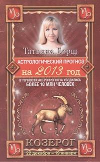 Астрологический прогноз на 2013 год. Козерог . 22 декабря - 20 января