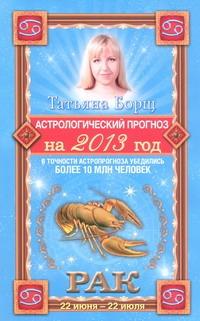 Астрологический прогноз на 2013 год. Рак. 22 июня - 22 июля