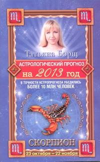 Астрологический прогноз на 2013 год. Скорпион. 23 октября - 22 ноября