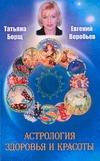 Астрология здоровья и красоты