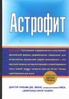 Астрофит