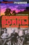 Атлантические войны 1939-1945 годов