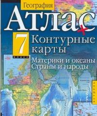 Атлас + Контурные карты. География. Материки и океаны. Страны и народы. 7 класс