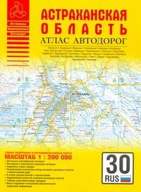 Атлас автодорог  Астраханской области