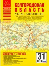 Атлас автодорог  Белгородской области