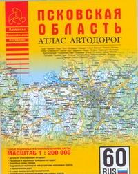 Атлас автодорог Псковской области