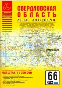Атлас автодорог Свердловской области