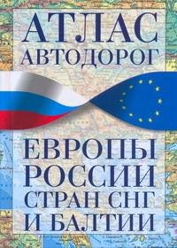 Атлас автодорог Европы, России, стран СНГ и Балтии