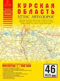 Атлас автодорог Курская область
