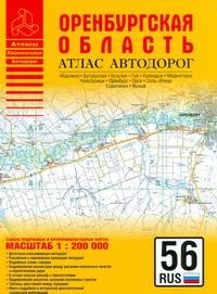 Атлас автодорог Оренбургской области