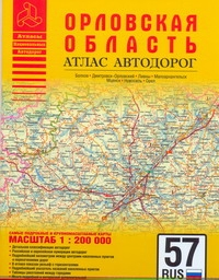 Атлас автодорог Орловской области