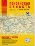 Атлас автодорог Пензенской области