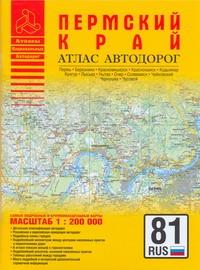 Атлас автодорог Пермского края