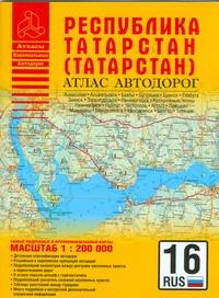 Атлас автодорог Республики Татарстан (Татарстана)