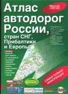 Атлас автодорог России, стран СНГ, Прибалтики и Европы