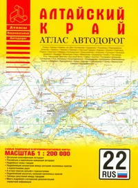 Атлас автодорог России. Атлас автодорог Алтайского края