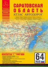 Атлас автодорог России. Атлас автодорог Саратовской области