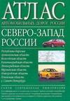 Атлас автодорог России.Северо-запад России
