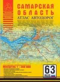Атлас автодорог Самарской области