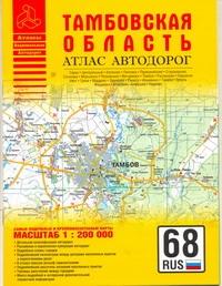 Атлас автодорог Тамбовской области