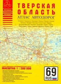 Атлас автодорог Тверская область