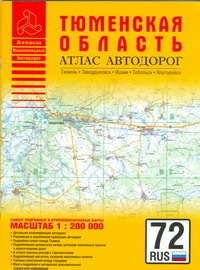Атлас автодорог Тюменской области (юг)