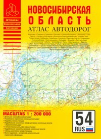 Атлас автодорог.  Новосибирская область