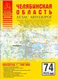 Атлас автодорог. Челябинская область