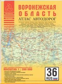 Атлас автодорог. Воронежская область
