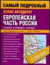 Атлас автодорог. Европейская часть России (север и северо-запад)