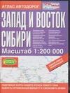 Атлас автодорог. Запад и Восток Сибири
