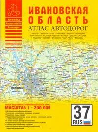 Атлас автодорог. Ивановская область
