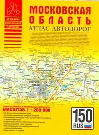 Атлас автодорог. Московская область