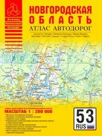Атлас автодорог. Новгородская область