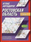 Атлас автодорог. Ростовская область
