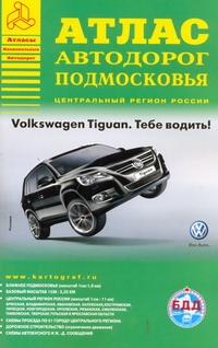 Атлас автодорогПодмосковья.Выпуск 1.2010