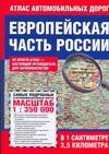 Атлас автомобильных дорог Европейской части России
