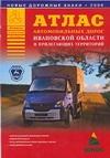 Атлас автомобильных дорог Ивановской области и прилегающих территорий