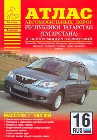 Атлас автомобильных дорог Республики Татарстан (Татарстана) и прилегающих террит