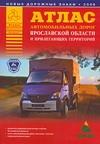 Атлас автомобильных дорог Ярославской области и прилегающих территорий
