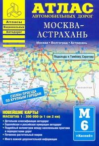 Атлас автомобильных дорог. Москва - Астрахань