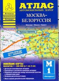 Атлас автомобильных дорог. Москва - Белоруссия