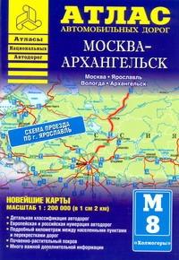 Атлас автомобильных дорог. Москва-Архангельск