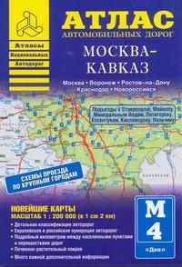 Атлас автомобильных дорог. Москва-Кавказ