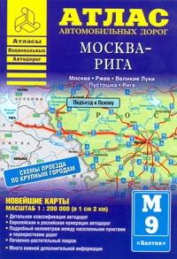 Атлас автомобильных дорог. Москва-Рига